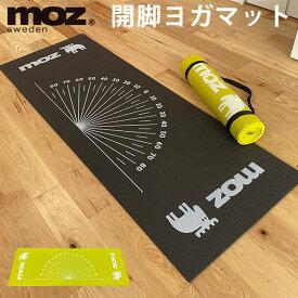 MOZ 開脚ヨガマット 角度表示付き 厚さ6mm モズ(AKTK)【送料無料】【ポイント2倍】【8/17】