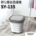 コンパクト折り畳み洗濯機 SY−135 洗濯から脱水まで行えるポータブル洗濯機(SOUY)【送料無料】