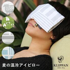 KLIPPAN クリッパン 麦の温冷アイピロー ストライプス 迷子のヒツジ ムーランド ラベンダー(EOCT)【送料無料】【ポイント12倍】【8/18】【あす楽】