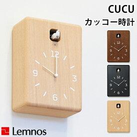 Lemnos CUCU クク LC10ー16 カッコー時計/タカタレムノス【送料無料】【海外×】【ポイント12倍/お取寄せ確認】【1/21】