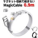 【予約:2月上〜】【メール便送料無料】【正規販売店】Magic Cable マジックケーブル 0.9m マグネットで絡まない…