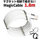 【メール便送料無料】【正規販売店】Magic Cable マジックケーブル 1.8m マグネットで絡まない QC3.0急速充電…