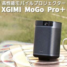 XGIMI ジミー MoGo Pro+ モゴプロプラス 小型サイズの最強モバイルプロジェクター(BLA)【送料無料】【代引き不可】【海外×】【ポイント5倍】【7/29】【あす楽】