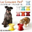 ハイスタンド・ペットボール ル・クルーゼ ペット LE CREUSET PET(GMP)【送料無料】【一部在庫有】