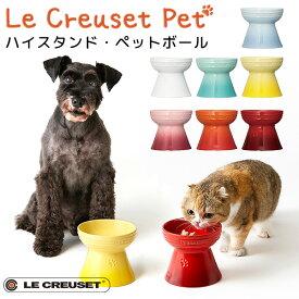 ハイスタンド・ペットボール ル・クルーゼ ペット LE CREUSET PET(GMP)【送料無料】
