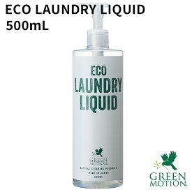 グリーンモーション エコランドリーリキッド 本体 500mL GREEN MOTION ECO LAUNDRY LIQUID(MCS)【海外×】【ポイント10倍】【4/20】【あす楽】
