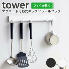 マグネット可動式キッチンツールフック タワー Magnet Kitchen Tool Hook Tower/山崎実業株式会社【海外×】【ポイント10倍/お取寄せ】【3/17】