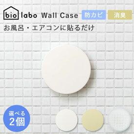 【メール便送料無料】選べる2個セット バイオラボ 防カビ・消臭ステッカー ウォールケースバス 浴室用 biolabo Wall Case Bath(NSYM)