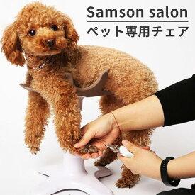 【正規販売店】Samson salon サムソン・サロン ペット専用チェア balsang(IRIE)【送料無料】【ポイント2倍】【3/17】
