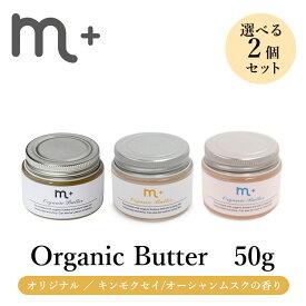 【正規販売店】2個セット m+ エムプラス オーガニックバター organic butter 50g クローバー ヘアバター(eig)【送料無料】【ポイント2倍】【4/20】【DM】【s11】