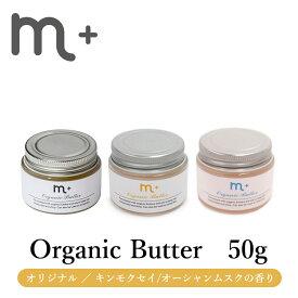 【正規販売店】m+ エムプラス オーガニックバター organic butter 50g クローバー ヘアバター(eig)【DM】【s29】