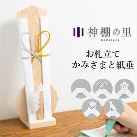 神棚の里 かみさまと紙垂 暮らしに寄り添う新しい形のお神札立て(SZMK)【ポイント10倍】【8/18】【あす楽】