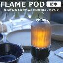 防水LEDランタン FLAME POD 充電式 15時間連続使用 IP65生活防水(TRI)【送料無料】【海外×】【あす楽】