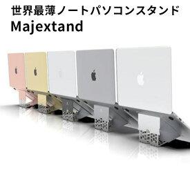 【メール便送料無料】Majextand 世界最薄 ノートパソコンスタンド(KOPE)【ポイント12倍】【9/30】