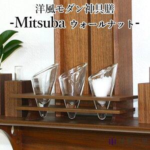 神棚の里 Mitsuba ミツバ ウォールナット インテリアに溶け込むモダンな神具膳(SZMK)【送料無料】【ポイント7倍】【8/18】