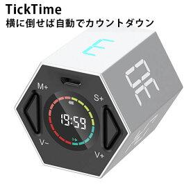 TickTime タイマー 六角柱型 デジタルタイマー(CTJ)【送料無料】【海外×】【ポイント2倍】【10/26】【あす楽】【s5】