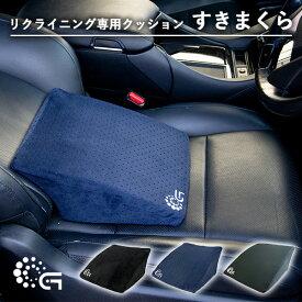 リクライニング専用クッション すきまくら 洗えるカバー 車 腰 負担軽減(GUID)【送料無料】【あす楽】