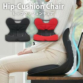 骨盤サポート椅子 ヒップクッションチェア Hip−Cushion Chair 姿勢改善(SN)【送料無料】【あす楽】