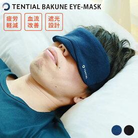 【予約:11月上〜】【メール便送料無料】TENTIAL BAKUNE EYEMASK テンシャル バクネ アイマスク 遮光 睡眠 血流改善 疲労回復(TENT)