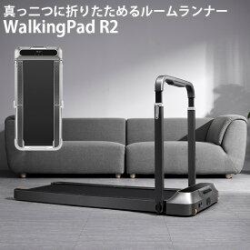 【予約:11月中~】WalkingPad R2 折り畳める ルームランナー 自宅 トレーニング コンパクト(FJC)【送料無料】【海外×】【代引き不可】【メーカー直送】