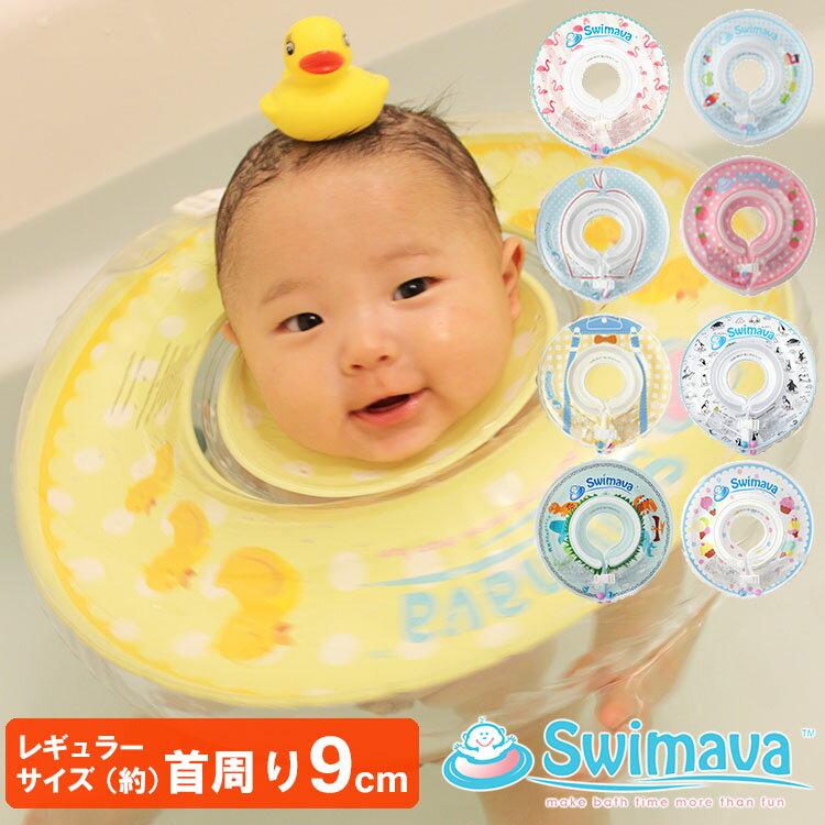 Swimava(スイマーバ) うきわ首リング レギュラーサイズ(首周り直径約9cm)【ポイント5倍/一部在庫有】【8/21】