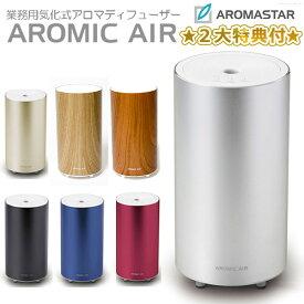 【専用オイル50ml(2600円)付】アロミック・エアー 気化式アロマディフューザー(Aromic Air)/Aroma Diffuser(JPC)【送料無料】【在庫有※一部ご予約】