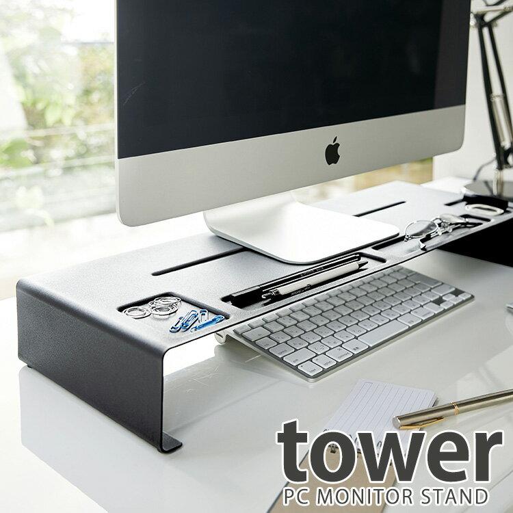 モニタースタンド タワー/PC Monitor Stand Tower/山崎実業株式会社【送料無料/在庫有】【ポイント10倍】【12/18】【あす楽】