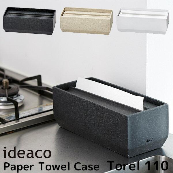 ideaco Paper Towel Case Torel 110 ペーパータオルケース/イデアコ【送料無料】【ポイント10倍/在庫有】【5/28】【あす楽】