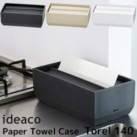 ideaco Paper Towel Case Torel 140 ペーパータオルケース/イデアコ【送料無料】【ポイント10倍/在庫有】【7/1】【あす楽】