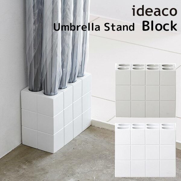 ideaco Umbrella Stand Block アンブレラスタンド ブロック/イデアコ【送料無料】【ポイント12倍/在庫有】【8/23】