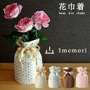 【メール便送料無料】1memori 花巾着 和柄 巾着の機能性を備えた花瓶(MEM)【在庫有】【あす楽】