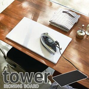 平型アイロン台 タワー/Ironing Board Tower/山崎実業株式会社【海外×】【ポイント10倍/お取寄せ】【8/18】