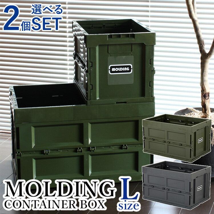 選べる2個セット molding CONTAINER BOX L 50L /モールディング コンテナーボックス メルクロス(Mercros)【送料無料】
