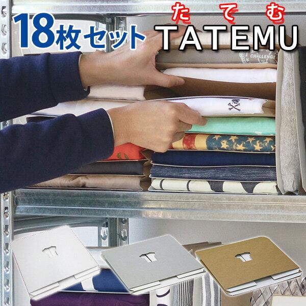 【まちかど情報室 9/10放送分】18枚セット TATEMU たてむ Tシャツ収納ボックス(BND)【送料無料】【一部在庫有※ナチュラル取寄せ中】
