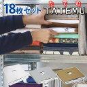 【まちかど情報室 9/10放送分】18枚セット TATEMU たてむ Tシャツ収納ボックス(BND)【送料無料】【在庫有】【あ…