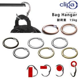 【メール便送料無料】Clipa(クリッパ) バッグハンガー カバンかけ(ARK)【ポイント5倍/在庫有】【2/3】