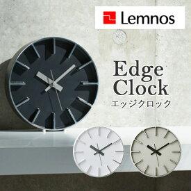 Lemnos Edge Clock エッジクロック AZ−0116 掛け時計/タカタレムノス【海外×】【送料無料】【ポイント15倍/お取寄せ】【10/18】