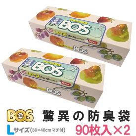 2個セット 驚異の防臭袋BOS 箱型 Lサイズ 90枚入×2/クリロン化成【送料無料】【在庫有】【あす楽】
