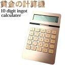【メール便可】10digit ingot calculater/黄金の電子計算機 10桁表示(DTL)/デバイスタイル【ポイント5倍】【3…