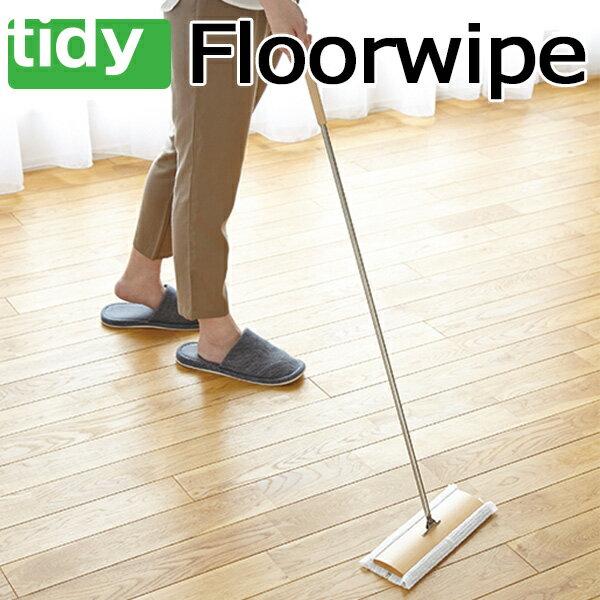 【特典付】tidy 床用ワイパー フロアワイプ /アッシュコンセプト【送料無料】【ポイント11倍/在庫有】【3/23】【あす楽】
