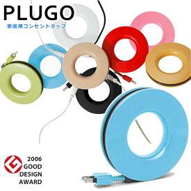 【メール便送料無料】monos PLUGO(プラゴ)ドーナツ型電源タップ【ポイント10倍/在庫有】【4/17】