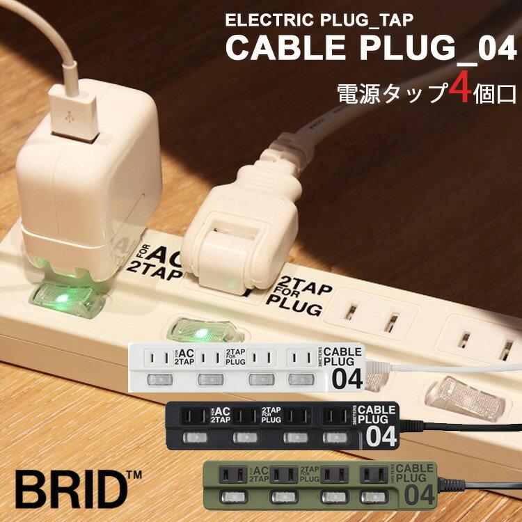 ELECTRIC PLUG CABLE PLUG_04 電源タップ4個口/延長コード/メルクロス(Mercros)【ポイント10倍/在庫有】【1/29】【あす楽】