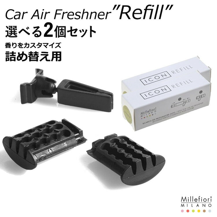 【メール便可】 選べる2個セット ミッレフィオーリ カーフレッシュナー リフィル/Millefiori MILANO Car Air Freshner Refill【ポイント10倍/一部在庫有】【7/26】