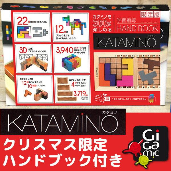 期間限定学習指導ハンドブック付き Gigamic カタミノ GK001/ギガミック KATAMINO(CAST)【送料無料】【ポイント5倍/在庫有】【1/17】【あす楽】