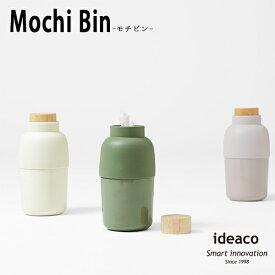 ideaco Mochi Bin モチビン ウェットティッシュケース/イデアコ【送料無料】【ポイント11倍/ご予約】【6/1】