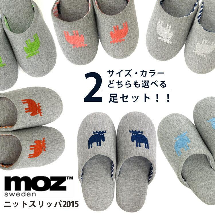 選べる2足セット moz エルク ニットスリッパ 2015 M・Lサイズ(22.5〜26.5cm)/Knit Slippers モズ(AKTK)【ポイント2倍/一部在庫有】【1/23】