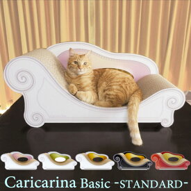 Caricarina Basic カリカリーナ ベーシック スタンダード ネコ用 猫用 ねこ用 爪とぎ&ベッド(ILL)【送料無料】【メーカー直送/一部送料有】【海外×】【代引き不可】【ポイント10倍/ご予約】【7/3】