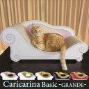 Caricarina Basic カリカリーナ ベーシック グランデ ネコ用 猫用 ねこ用 爪とぎ&ベッド(ILL)【送料無料】…