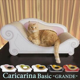 Caricarina Basic カリカリーナ ベーシック グランデ ネコ用 猫用 ねこ用 爪とぎ&ベッド(ILL)【送料無料】【メーカー直送/一部送料有】【海外×】【代引き不可】【ポイント10倍/ご予約】【7/3】