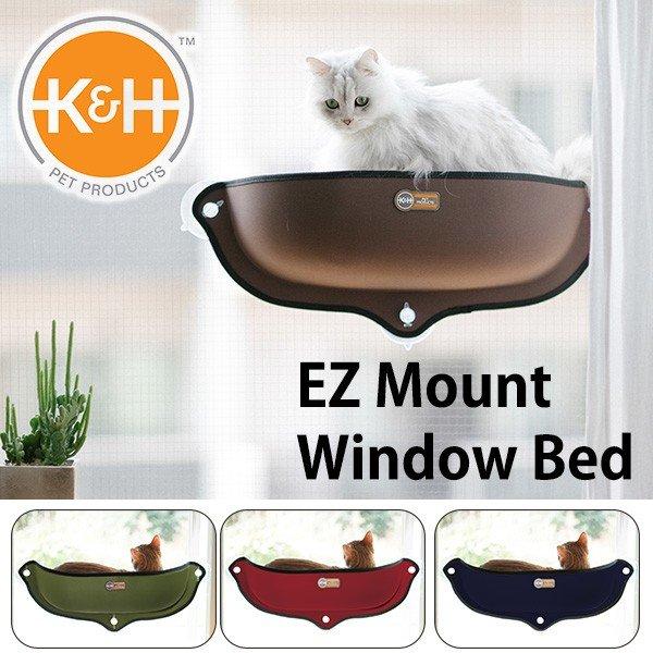 【選べる特典付】K&H EZ Mount Window Bed イージー マウント ウィンドウ ベッド(GMP)【送料無料】【ポイント10倍/在庫有※一部予約】【5/10】